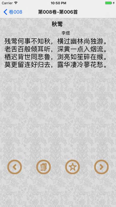 全唐诗库 screenshot three