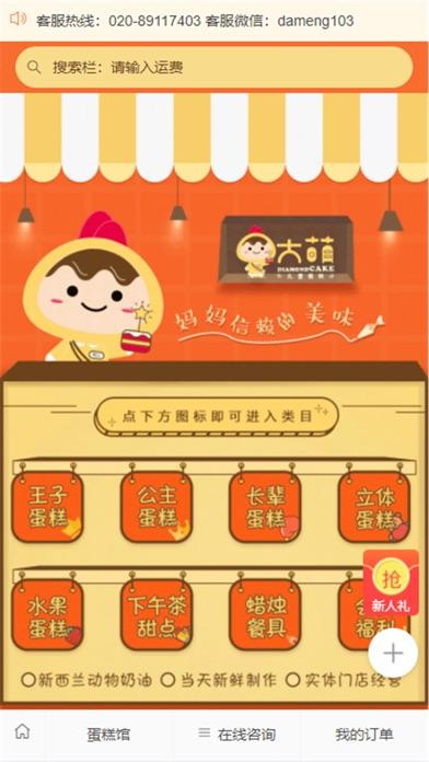 大萌-儿童蛋糕商城 screenshot 1