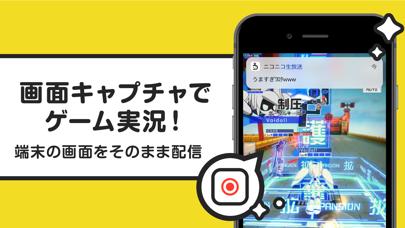 ニコニコ生放送のおすすめ画像4