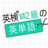英検®準2級の英単語1030 - 英語学習アプリ
