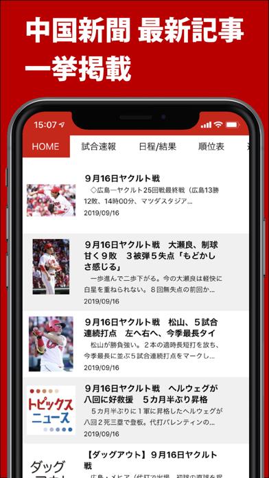 カープ公式アプリ - カーチカチ! ScreenShot3
