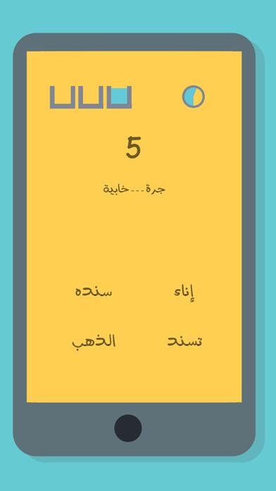 حزورة screenshot 7