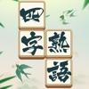 四字熟語クロス—単語パズルゲーム 人気 - iPhoneアプリ
