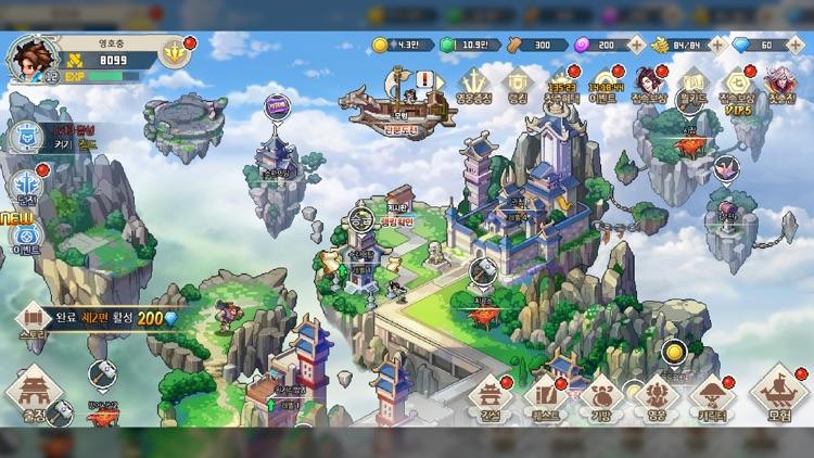 천공성연대기 screenshot-5
