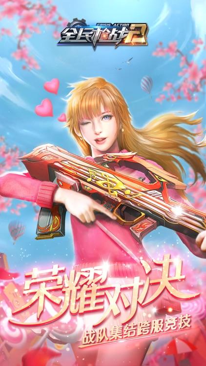 全民枪战2:荣耀对决 screenshot-0