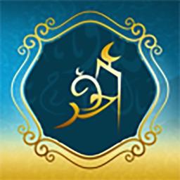 موسوعة الشيخ الأوحد