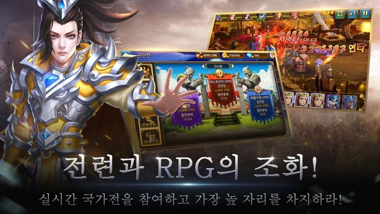 신장삼국지 screenshot-3