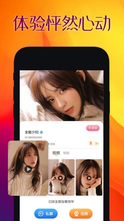 恋恋约聊-火爆视频聊天交友平台