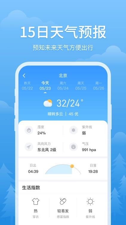 简单天气 screenshot-1