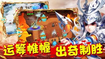 塔防三国志:三国游戏