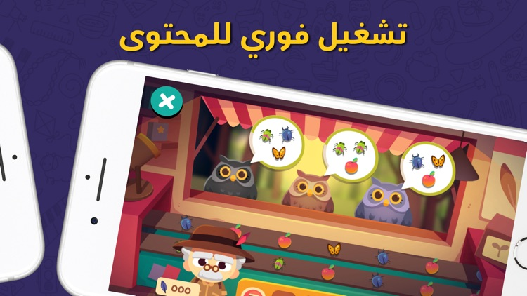 Lamsa: Kids Stories & Games screenshot-3