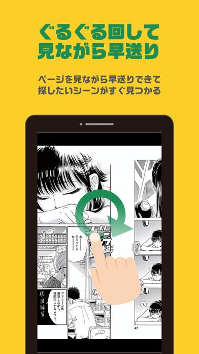まんが王国 - 人気の漫画をじっくり試し読み ScreenShot4