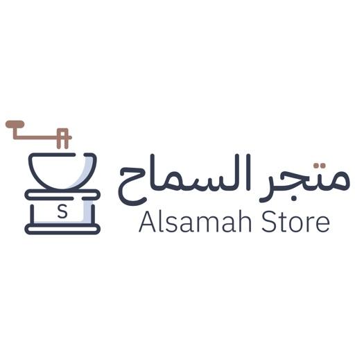 alsamah shop