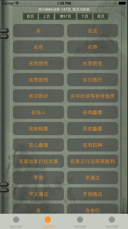 精品佛教辞典-法相辞典 screenshot-3
