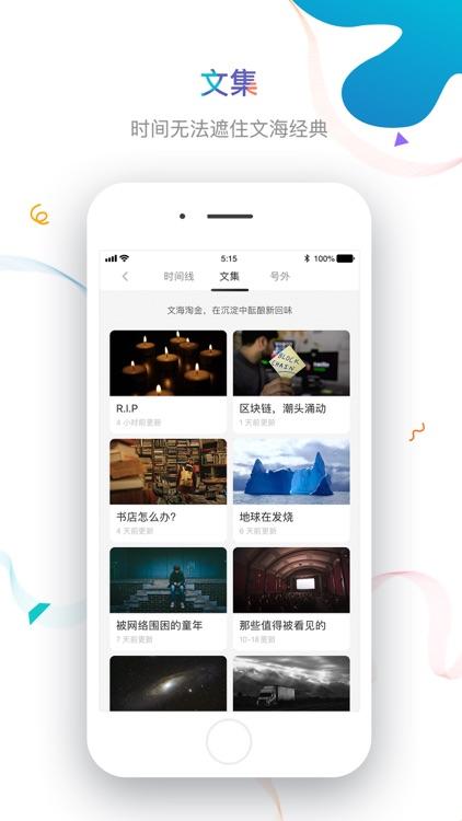 虎嗅-科技头条财经新闻热点资讯 screenshot-4
