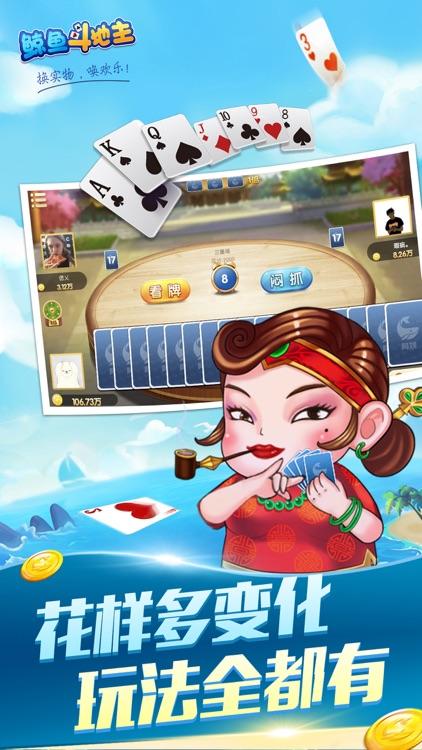 鲸鱼斗地主-真人斗地主欢乐版 screenshot-4