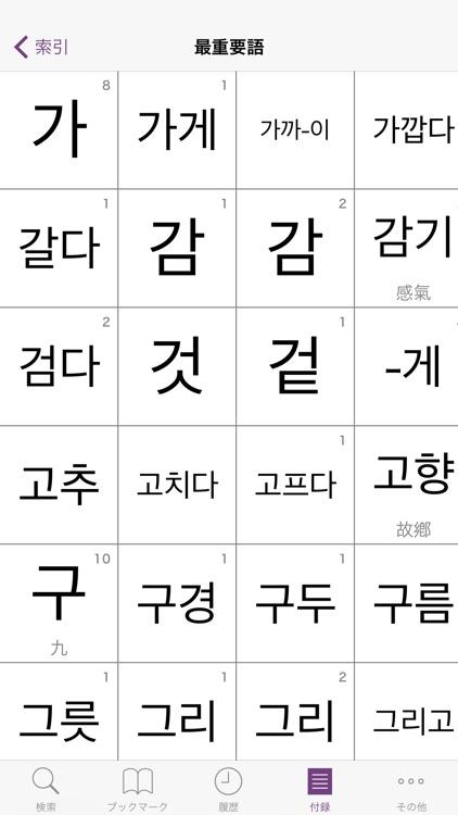 韓日・日韓辞典 screenshot-4