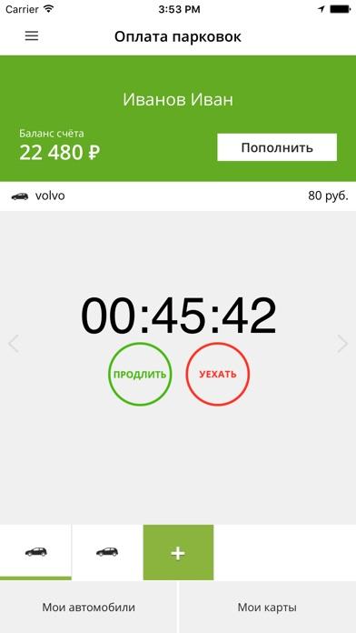 Моспаркинг мобильное приложение скачать бесплатно программы для вин7 скачать бесплатно