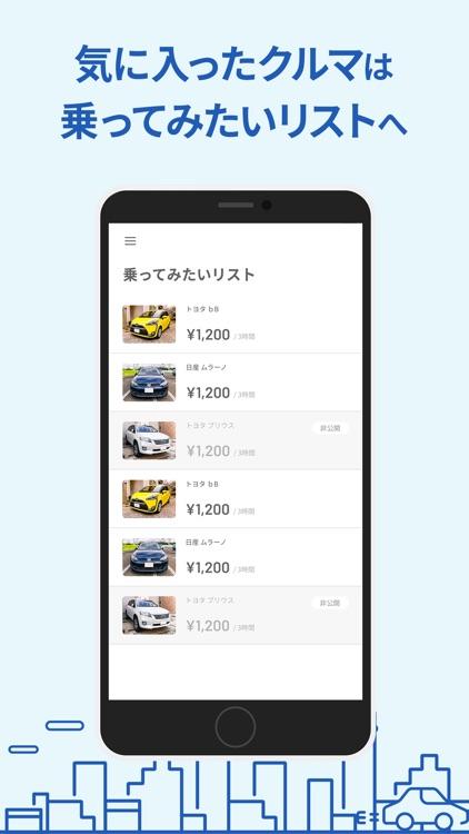 GO2GO(ゴーツーゴー)- 個人間カーシェアアプリ screenshot-5