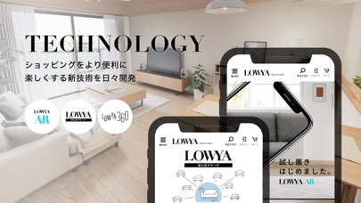 家具・インテリアのお買物アプリ - LOWYA(ロウヤ) ScreenShot4
