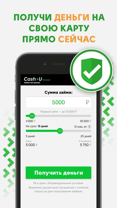 CashU - займы онлайнСкриншоты 1