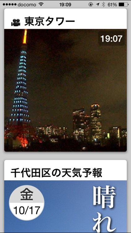 らくらく天気予報 screenshot-3