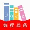JAVA编程神器 - java语言程序员软件开发必备