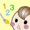離乳食カウンター 〜離乳食の記録をサポート〜 - iPhoneアプリ
