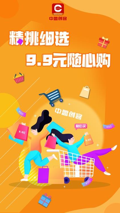 中盟创客-领优惠券省钱购买 screenshot-3