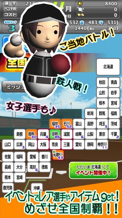 十球ナインEX 高校野球ゲーム screenshot-3