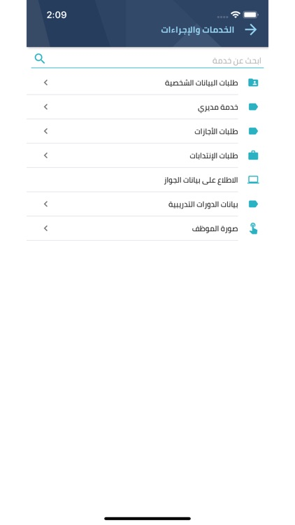 موارد (Mawared) screenshot-5