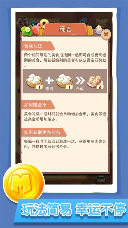 玩赚美食 screenshot-4