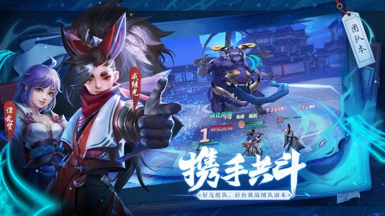 斗将-少年逆命师 screenshot-3