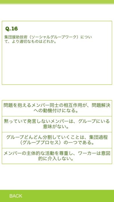 ケアマネ試験400問 - 目指せケアマネジャー!のおすすめ画像2