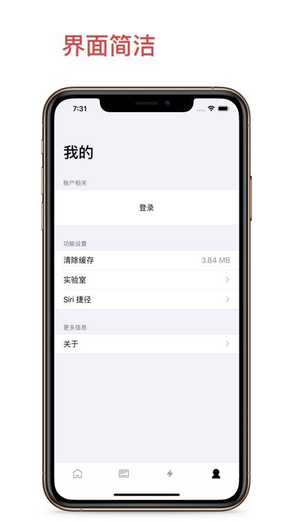 青稞 - 现代诗库 screenshot-5