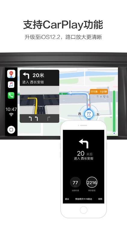 百度地图-路线规划,出行必备 screenshot-0