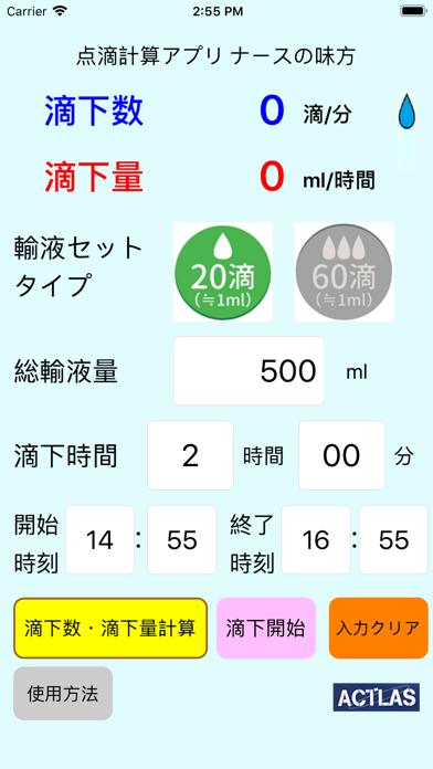 点滴計算アプリ「ナースの味方」のおすすめ画像1