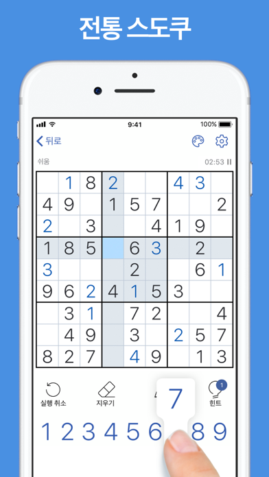 스도쿠 - 클래식 로직 퍼즐 게임 for Windows