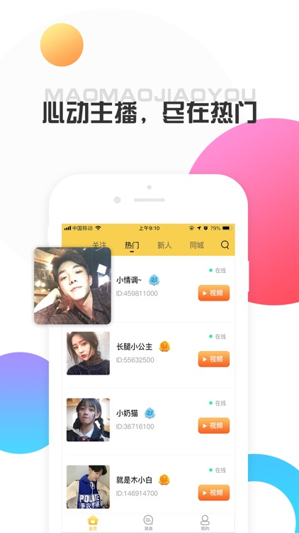 avbobo「聊天交友」视频聊天社交平台