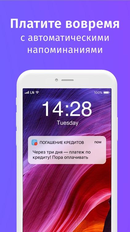 Погашение кредитов screenshot-4