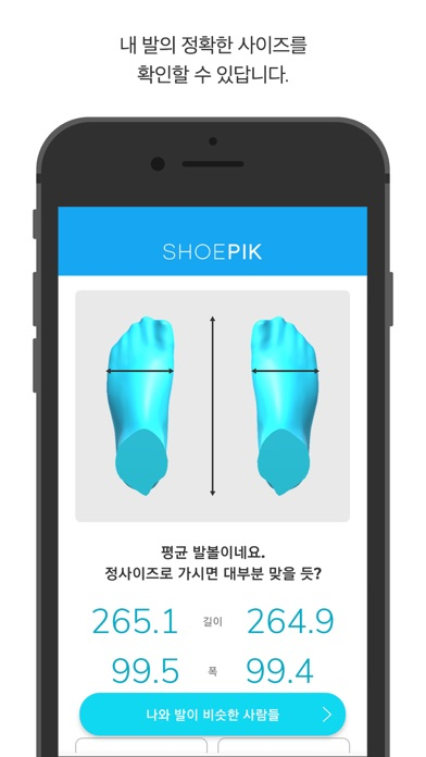 Screenshot for Shoepik in Korea App Store