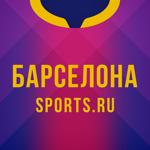 ФК Барселона 2020 от Sports.ru на пк