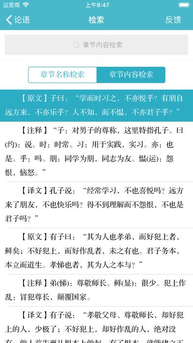 中国智慧与谋略(共80+部) screenshot three