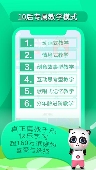 熊猫滚滚3D小课堂 screenshot 3