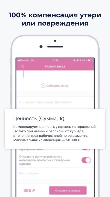 Курьерская служба Dostavista screenshot-4