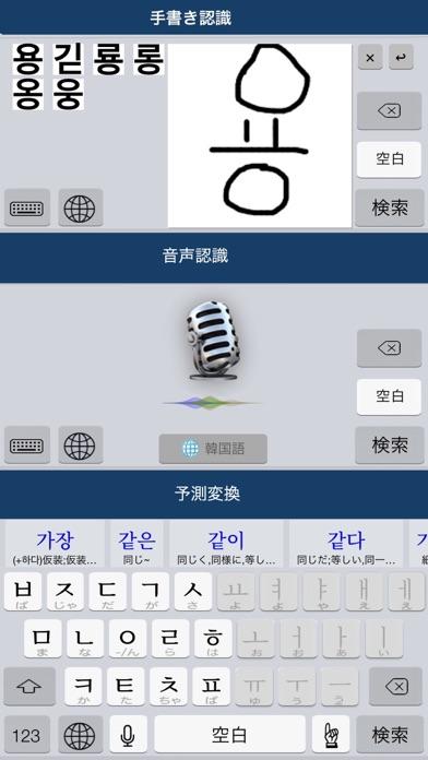 韓国語翻訳辞書 & 拡張キーボードのおすすめ画像5