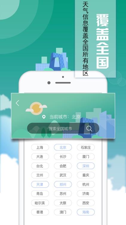 玛雅天气 - 天气预报 screenshot-3
