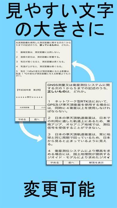 土地系 資格試験のおすすめ画像5