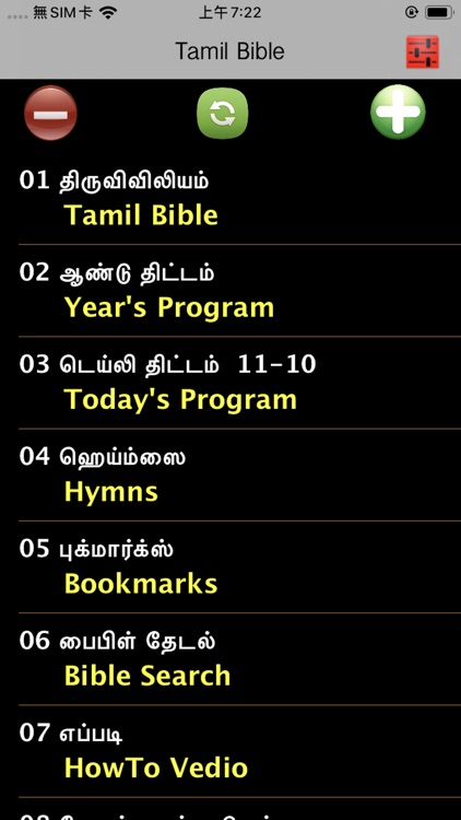 Tamil Audio Bible 泰米尔语圣经 screenshot-0