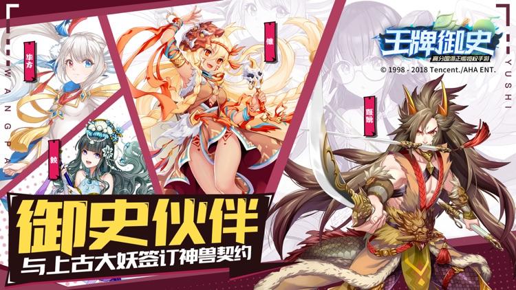王牌御史 screenshot-4